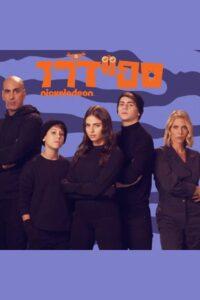 De-a spionii Nickelodeon Sezonul 1 Dublat în Română